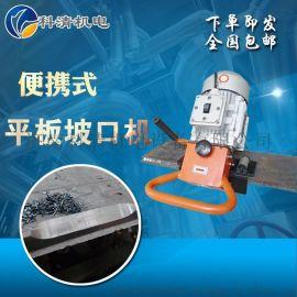 数控坡口机设备SKF-15直板V型坡口焊缝铣边机