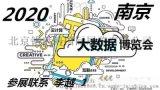大数据博览会2020南京大数据博览会华南数据盛会
