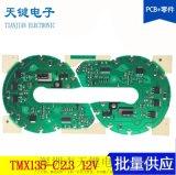 供应56寸吊扇控制板TMX135C2.3 12V