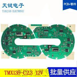 供應56寸吊扇控制板TMX135C2.3 12V