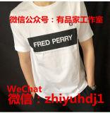 FRED PERRY麦穗T恤原单货源一件代发货