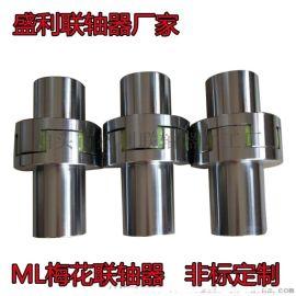 厂家直供 ML MLL型梅花弹性联轴器 三爪联轴器 XL星型联轴器国标