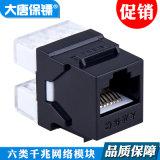 大唐保镖DT2803-6 六类网络信息模块