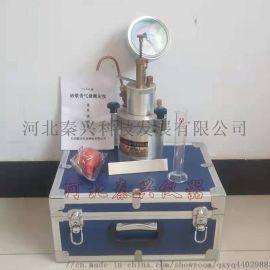 LS-546型 砂浆含气量测定仪