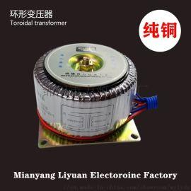 200W足功率純銅環形變壓器 四川力源BOD環形變壓器-綿陽市力源電子廠