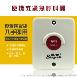 迅铃无线卫生间防水按钮