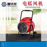 陝西工業燃油暖風機20kw工業暖風機養殖出廠價