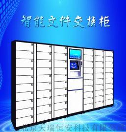 天津文件交换柜河南智能文件交换柜天瑞恒安