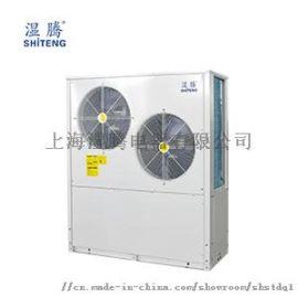 湿腾水舒适中央空调//热泵中央空调