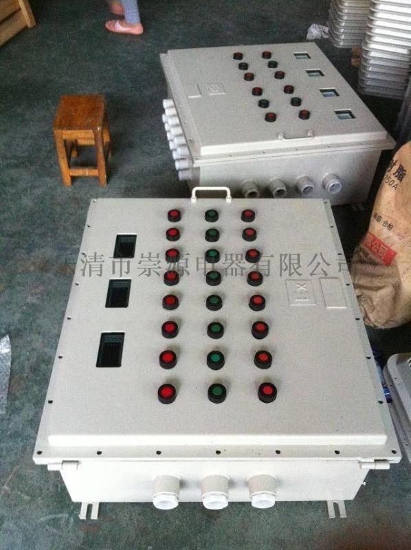 厂家定制防爆控制箱防爆照明动力配电箱断路器箱
