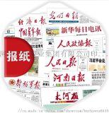 河南印刷大学校报印高校校报印学校内刊印刷厂