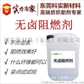 厂家直销-阻燃剂 织物专用阻燃液**环保