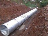 厂家  钢制波纹管涵 金属波纹管涵 金属波纹管报价