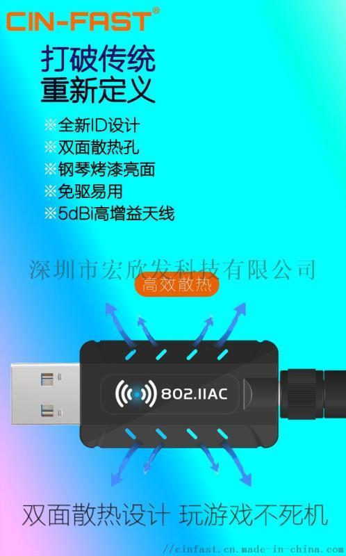 免驅版USB無線網卡1200M無線網卡免驅動雙頻WiFi接收器 臺式機筆記本用隨身WiFi可定製logo免驅動雙頻WiFi接收器