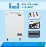 FYL-YS-108L車載冰箱