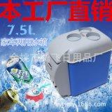 家用小冰箱冷热冰箱车载迷你冰箱多功能7.5L便携式电子小冰箱汽车冰箱