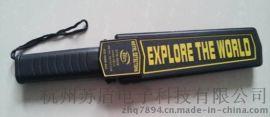 浙江金属探测器、《苏盾电子》