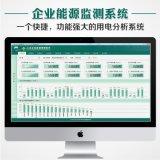 电能无线抄表监控系统_企业电能远程监控管理软件_企业抄表软件