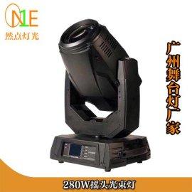 广州然点舞台灯光设备|厂家直销280W摇头光束灯|280W光束图案灯