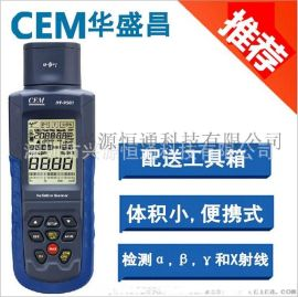 CEM华盛昌DT-9501核辐射检测仪可测α、β、γ和X射线