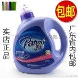 廣州芭菲洗衣液廠家 南寧芭菲洗衣液批i發市場