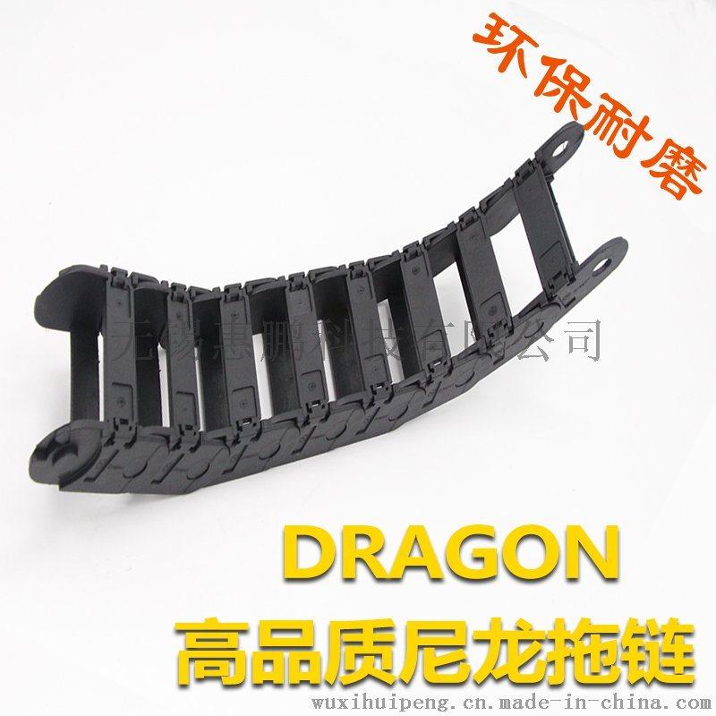 高质量线缆保护拖链 尼龙材质 耐磨耐压抗老化