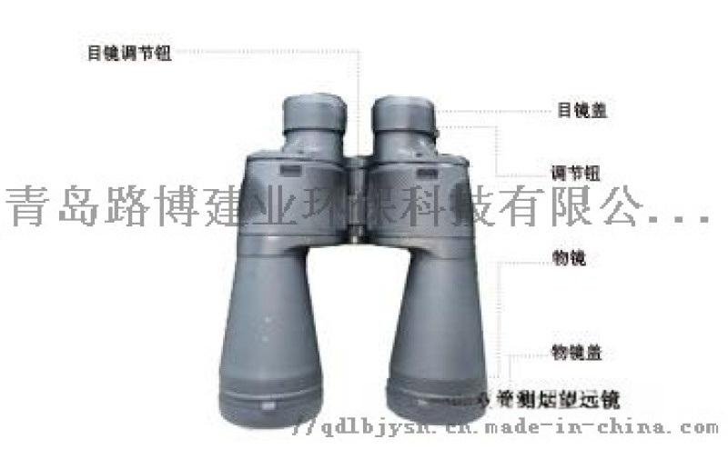 雙筒測煙望遠鏡LB-803