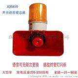 JQE859聲光語音提示器觸發式戶外防水型
