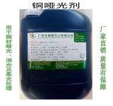 贻顺Q/YS.117铜哑光剂均匀细致 铜化学砂面剂