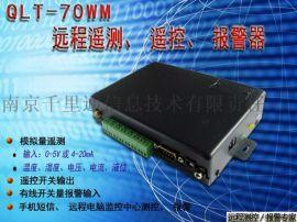 千里通QLT-70WM模拟量遥测/遥控/报警系统