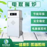 小型家用环保取暖炉 电取暖炉10kw水电分离设计
