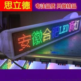 全彩出租车led电子广告车顶屏安装高清大图