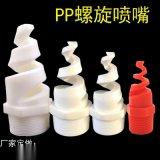 塑料喷头PP螺旋喷嘴 脱硫除尘螺旋喷淋头PP外丝内丝内牙直接底座 1.2寸1.5寸