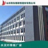 厂家供应12mm水泥纤维板 水泥纤维外墙板