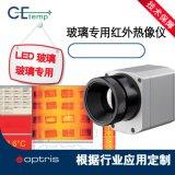 德國Optris  PI450 P7紅外熱像儀
