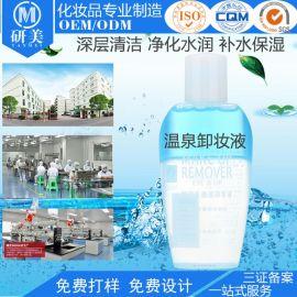 广州卸妆水乳液生产厂家温泉卸妆液OEM贴牌加工定制