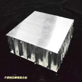 铝蜂窝复合板价 格吸音蜂窝铝板 铝蜂窝装饰面板厂家