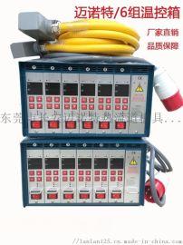 热流道温控箱,模具电箱,温控器 智能温控器