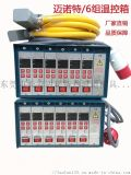 熱流道溫控箱,模具電箱,溫控器 智慧溫控器