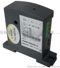 交流电流传感器 安科瑞BA05-AI/V-T 采用真有效值测量