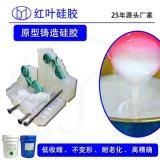 供應精密模具製造專用矽膠 精密鑄造液體成型模具膠