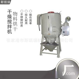 塑料干燥搅拌机  加热搅拌机  干燥搅拌机立式