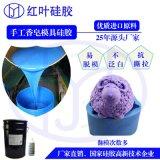 模擬菜液體環保矽膠矽利康矽橡膠