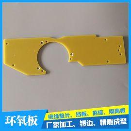 变压器绝缘垫片 环氧底板 耐高温 绝缘环氧板加工