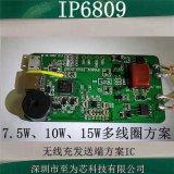 多线圈无线充TX方案IC IP6809 双线圈15W无线充 三线圈15W无线充