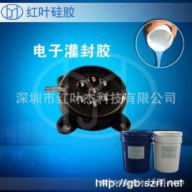 电路板密封用电子灌封胶/变压器密封硅胶