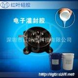 電路板密封用電子灌封膠/變壓器密封矽膠