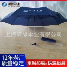 定制自动三折伞、自开收折叠礼品伞8骨 10骨自动伞定制