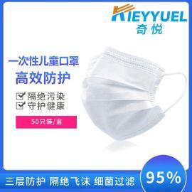 奇悦厂家直销三层防护一层熔喷儿童口罩儿童口罩一次性口罩