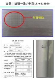 金属、玻璃一涂UV树脂(LE-6338D80)